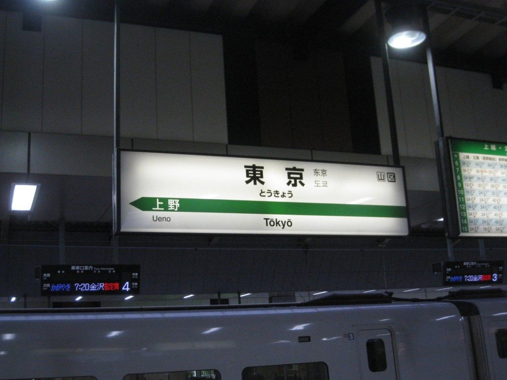 Tokyo Station, Tokio, Kanto, Japan