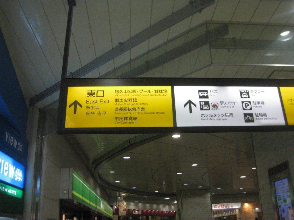 Sobald Sie am Ausgang angekommen sind, sehen sie zwei Rolltreppen. Nehmen Sie die Linke, auf dem Weg nach Yamakoshi, Niigata, Japan