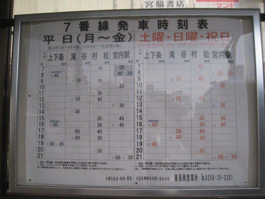 Einmal im richtigen Bus, ist es super einfach, da ihre Haltestelle die Endhaltestelle ist. Die Fahrt dauert 25 Minuten und kostet 330 ¥ (160 ¥ für Kinder). Auf dem Weg nach Yamakoshi, Niigata, Japan