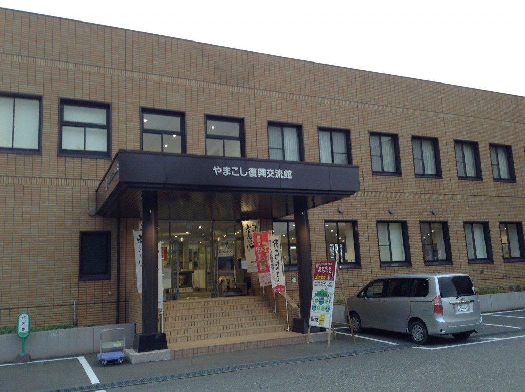 Tourismusbüro in Yamakoshi, Niigata, Japan
