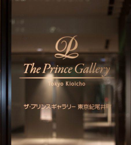 Das Prince Gallery Tokyo Kioicho, Tokio, Japan