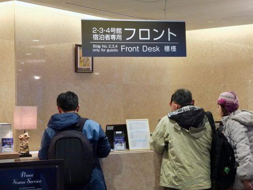 Die Rezeption des Naeba Prince Hotels.