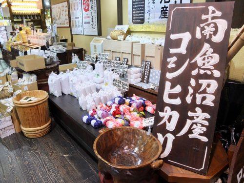 Sake, Onsen und regionale Spezialitäten im Shinkansen Bahnhof Echigo-Yuzawa