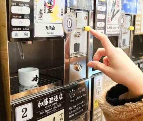 Sake Automat