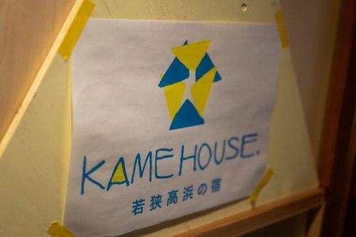 Kame Haus: Ein einzigartiges Gästehaus in Takahama in der Präfektur Fukui, Japan.
