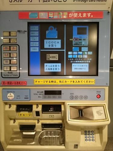 Máquina expendedora de billetes en una estación de tren de Japón