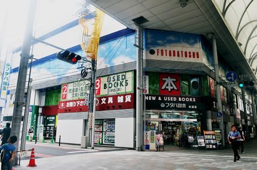 Tienda de libros nuevos y de segunda mano en Hondori, Hiroshima