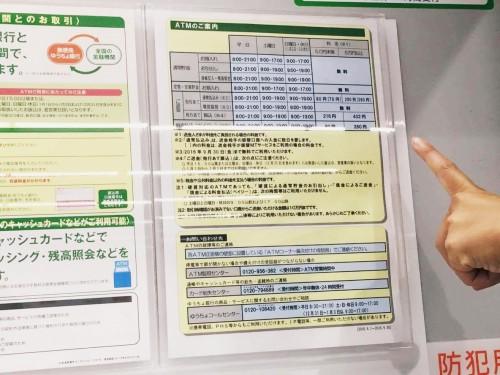Horarios de un cajero automático en Japón