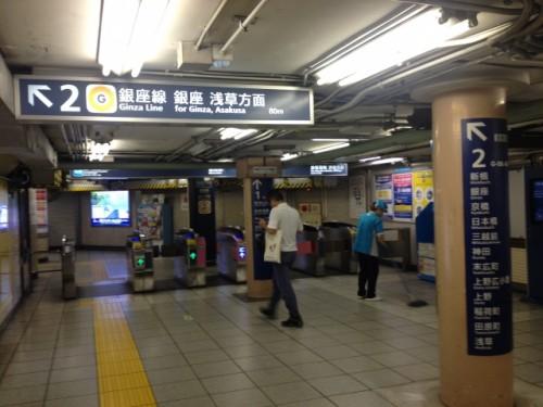 Interior de una estación del Metro de Tokio