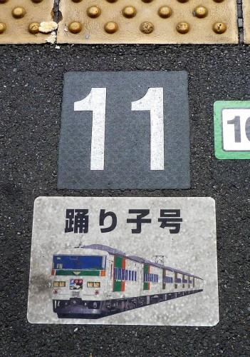 Andén del tren Odoriko en Shizuoka.