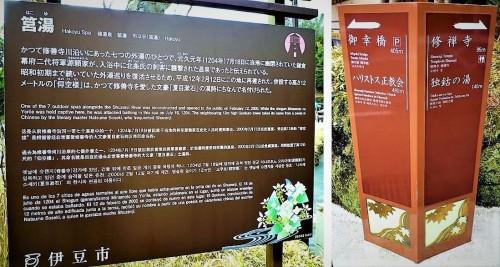 Carteles informativos en Shuzenji, Shizuoka.
