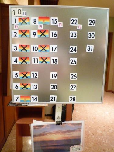 Calendario de puesta de sol en el ryokanTaikanso Senami no yu.