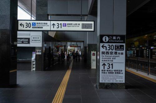 La estación de Kioto, una estación central que se dirige a las playas de Takahama, Japón.