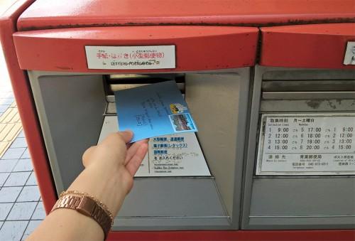 Lettre sous enveloppe, postée du Japon vers la France