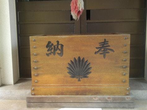 Boîte d'offrandes d'argent dans un sanctuaire shinto.