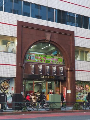 Papeterie au Japon, stationery, Tokyo, papier washi, Sekaido