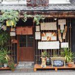 Yanesen : le Tokyo d'antan à seulement 36 minutes de Narita