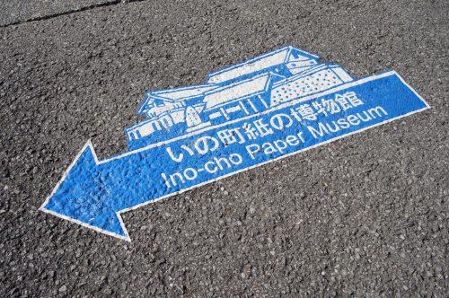 Flèches indiquant la direction du Musée du Papier Tosa Washi dans la Préfecture de Kochi, Japon
