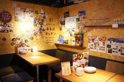 Restaurant du magazine de voyage Rurubu Travel au Karasuma Bar Yokocho, Kyoto, Japon
