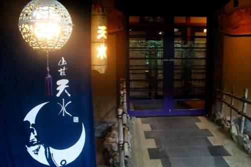 Ryokan à Amagase Onsen dans la préfecture d'Oita, Kyushu, Japon