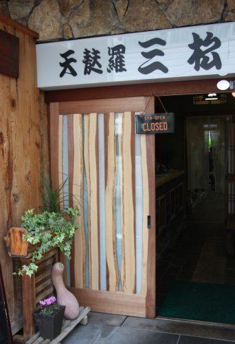 Restaurant de tempura, Kurashiki, préfecture d'Okayama, Japon