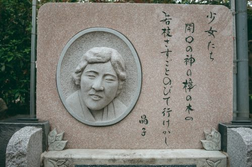 Plaque in honor of Akiko Yosano, poet from Sakai, Osaka, Kinki Region, Japan