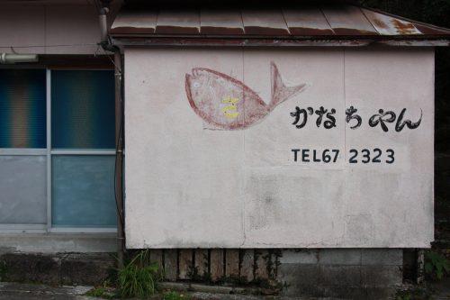 Petit commerce local à Bonotsu, à Minamisatsuma, Kagoshima, Japon