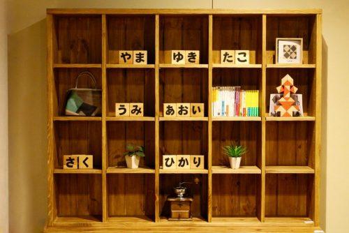 Étagère en bois exposée à l' Asahikawa Design Center, Hokkaido