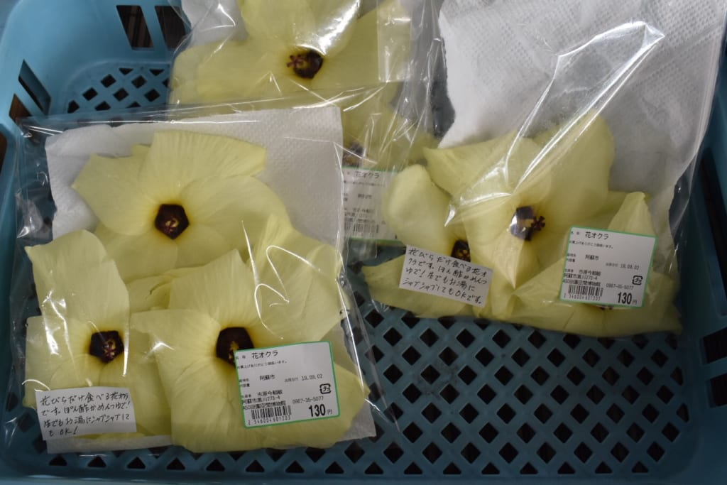 Fleurs emballées, mises en vente dans la michi-no-eki à Aso
