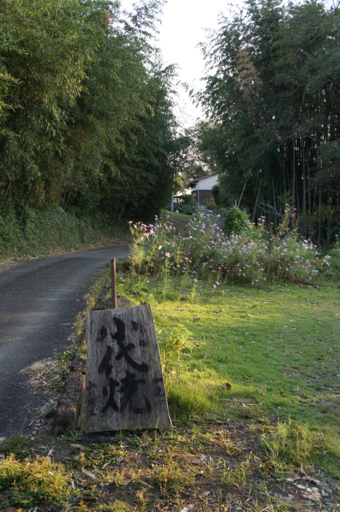 Panneau de bois indiquant l'entrée de l'atelier Shodai yaki Issakigama