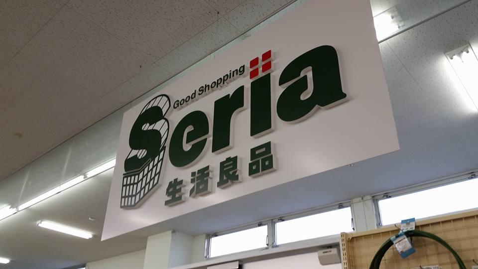 100 yen,seria,cheap