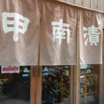 Kobe Kounan Muko-no-Sato Kounanzuke Pickles Museum