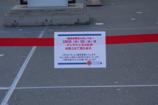 anpanman museum closed for maintenance