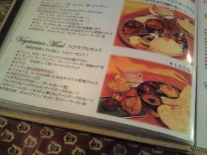 menu,Nepalese,Indian