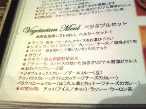 vegetarian,menu