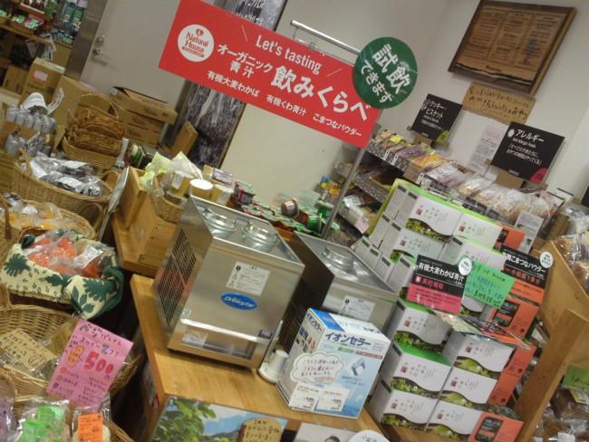 health foods, samples