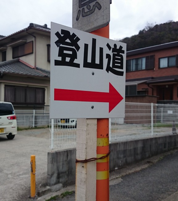 No temple visible yet, but the hiking trail begins, Himeji shoshasan
