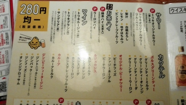 Everything on the menu is 280 yen at Torikizoku, a popular Japanese Izakaya