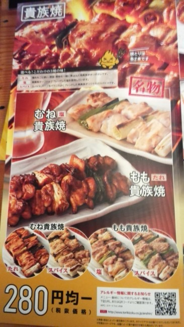 Popular chicken meats at Torikizoku, a popular Japanese Izakaya