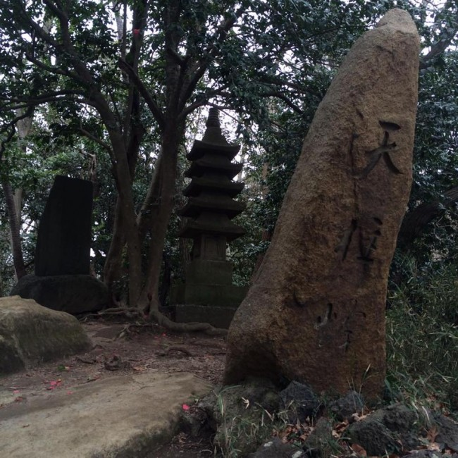 Calligraphic stone stand yet weathered as nature features, Kamakura Daibutsu hiking trail