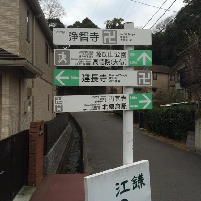 Wishing to overwhelm, nature bounding Daibutsu hiking trail beginnings, Kamakura
