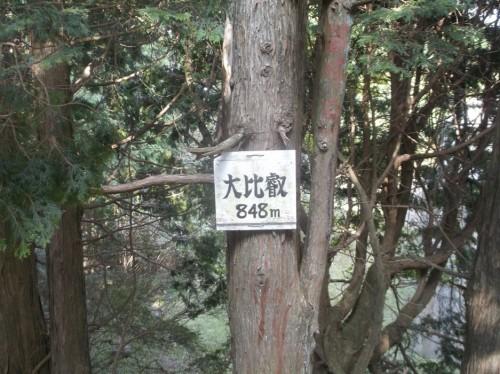 sign in Hiei, home to Enryaku-ji Temple