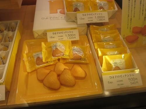 Fukuoka delicacy, assorted Hiyoko cakes or pastries