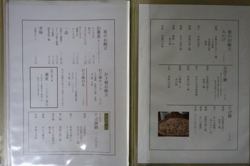 Kaiseki set menu of Shushinkan in Kobe