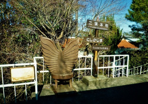 Futamata Honmachi's chair