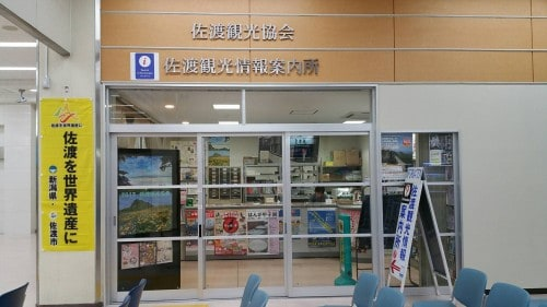 tourist information sado island