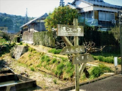 View outside Tenryu Hamanako