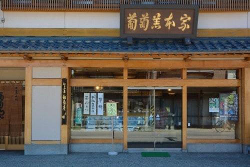 Sakataya Sweets Shop