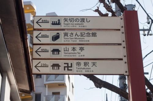 Katsushika, Shibamata area in Tokyo, Japan.