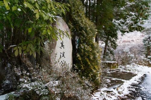 Kakizore Gorge Trailhead, Nagiso Town, Gifu prefecture, Japan.